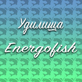 Карповые удилища Energofish