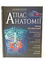 Книжный клуб Атлас анатомії