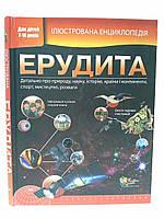Країна мрій Ілюстрована Енцеклопедія Ерудита