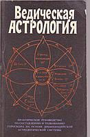 Ведическая астрология Том Хопке
