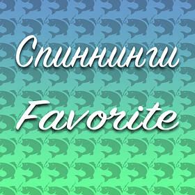 Спиннинги штекерные Favorite