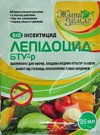 Биоинсектицид Лепидоцид 35мл