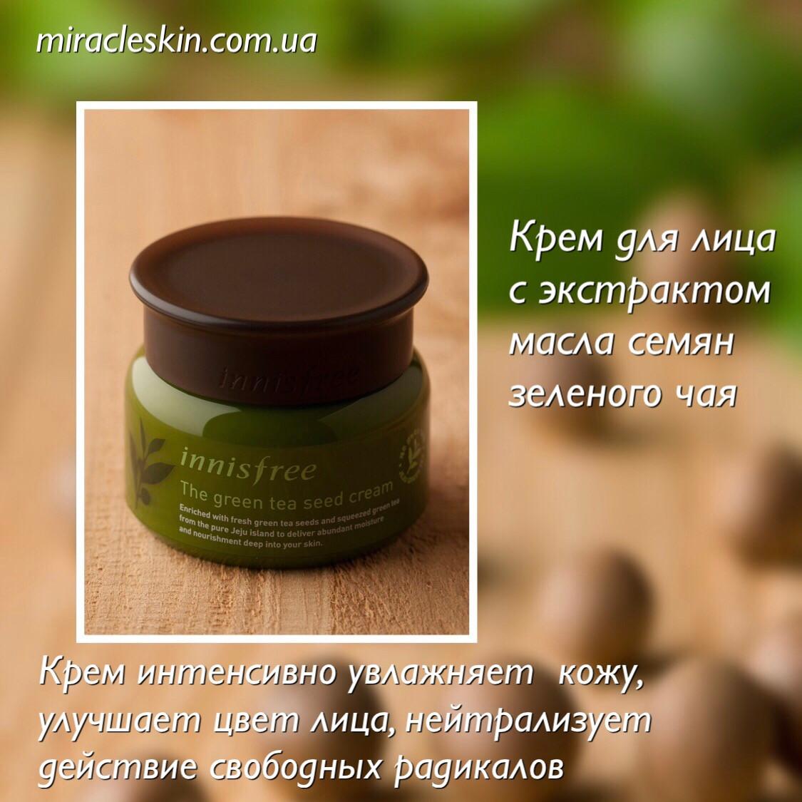 The green tea seed cream / Крем для лица с экстрактом масла семян зеленого чая
