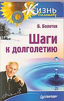 М.Болотов Шаги к долголетию