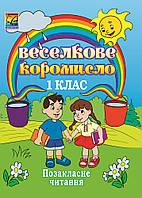 Веселкове коромисло Позакласне читання 1 клас