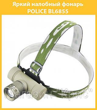 Яркий налобный фонарь POLICE BL6855!Опт