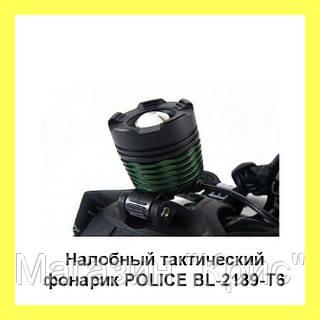 Налобный тактический фонарик POLICE BL-2189-T6!Акция