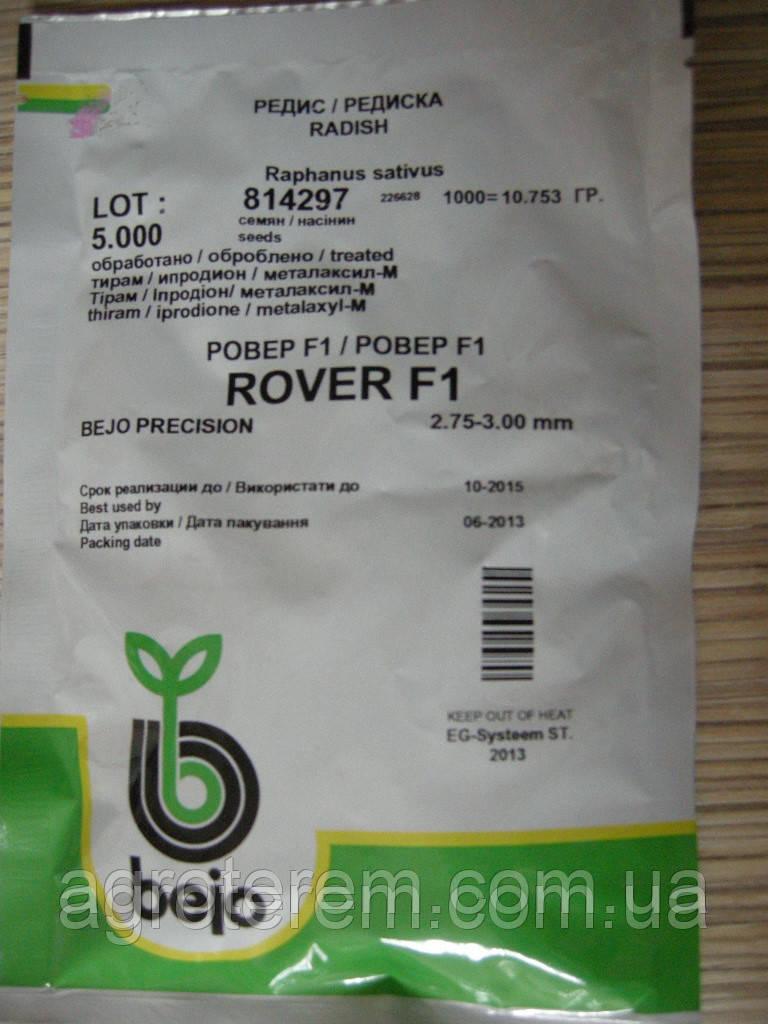 Редис Ровер ROVER F1 5000 с (2,75 - 3)калибр.