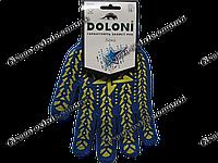 Перчатки рабочие Doloni со звездой синие арт.587