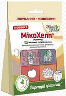 Биофунгицид МикоХелп