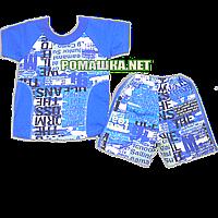 Детский летний костюм р. 92-98 для мальчика тонкий ткань КУЛИР 100% хлопок 3634 Синий 98