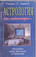 Уильям У.Хьюитт Астрология для начинающих