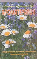 С.С.Солдатченко Ароматерапия Профилактика и лечение заболеваний эфирными маслами