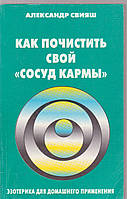 Александр Свияш Как почистить свой сосуд кармы