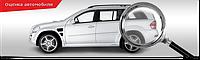 Експертная Оценка автомобиля за максимально короткое время
