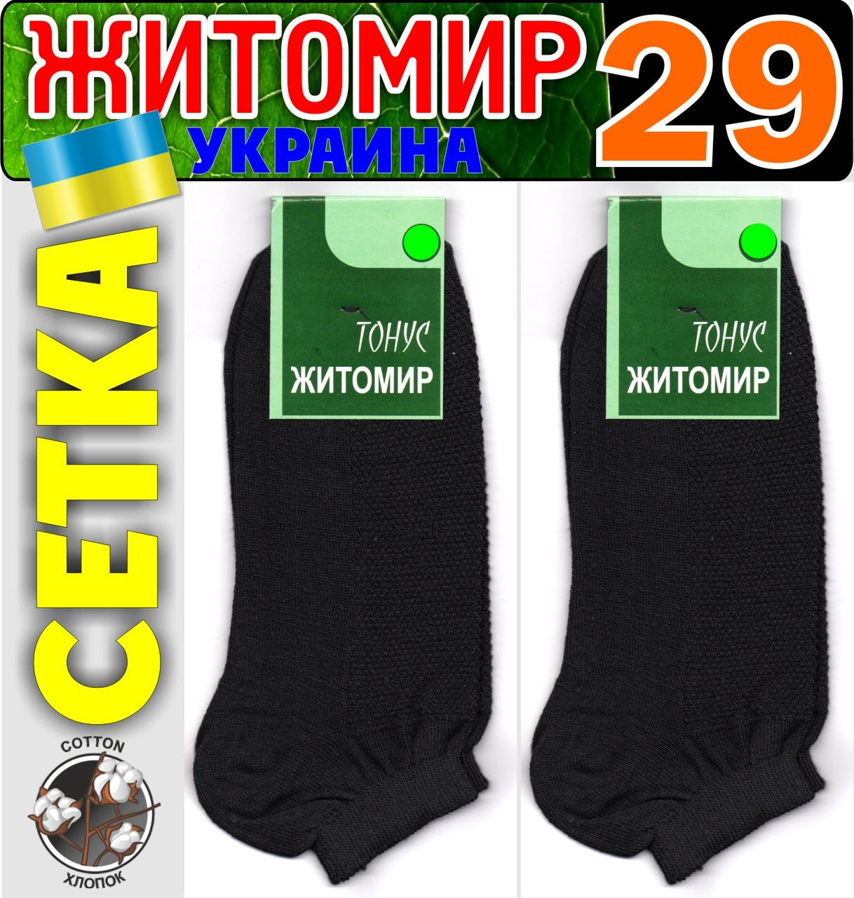 Носки мужские СЕТКА х/б Тонус   г. Житомир  29р (43-44р) чёрные  НМЛ-06297