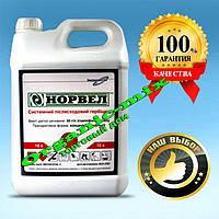 Гербицид Норвел (аналог Тарга Супер) Цена за 1 литр (Канистра 10 литров)