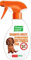 Умный спрей для собак Защита мест не предназначенных для туалета 250 мл
