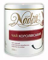 Королевский 200 г (Чай чёрный рассыпной с добавками Nadin)