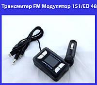 Трансмитер FM Модулятор 151/ED 48 с зарядкой для телефона от прикуривателя и от сети!Акция