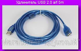 Удлинитель USB 2.0 a/f 5m. Кабель удлинитель usb 2.0, удлинитель 5 метров.