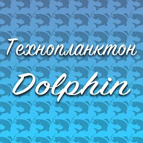 Технопланктон Dolphin