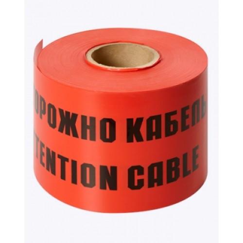 """Лента сигнальная """"осторожно кабель"""" 300мм"""