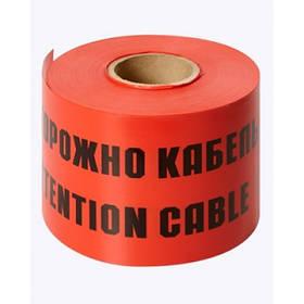 """Лента сигнальная """"осторожно кабель"""" 150мм"""