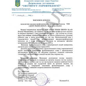 "Противопролежневый матрас Eko Matera ""Стан+"" (200 х 80 см), фото 2"