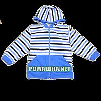 Детская спортивная кофта р. 92 с капюшоном демисезонная ткань ИНТЕРЛОК 3636 Голубой