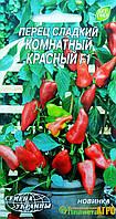 """Семена перца сладкого  комнатный красный F1, раннеспелый 10 шт, """"Семена Украины"""", Украина"""