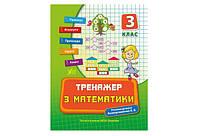 Прописи Тренажер по математике 3кл Ула