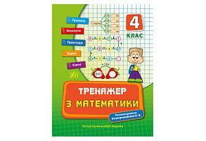 Прописи Тренажер по математике 4кл Ула