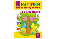 Книга Наклейки для развития ребенка Одинаковые-разные УЛА