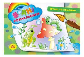 """Раскраска водная 235×165 8 стр. """"Жучки и насекомые"""" УЛА"""