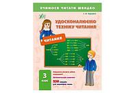 Книга Учимся читать быстро Совершенствуем технику чтения 3кл УЛА
