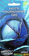 """Семена капусты краснокочанной Гако, среднеранняя 1 г, """"Семена Украины"""""""
