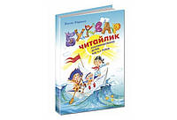 Буквар для дошкільнят: Читайлик А-5 м'яка обкл. В. Федієнко. Школа