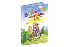 Буквар для дошкільнят: Читайка А5 В. Федієнко твердий Рос Школа