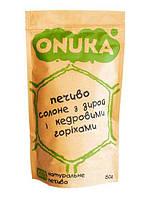 Печенье солёное с зирой и кедровыми орешками ONUKA