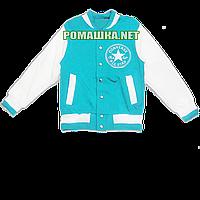 Детская спортивная кофта Бомбер р. 116-122 для мальчика ткань ФУТЕР ДВУХНИТКА 3637 Бирюзовый 122