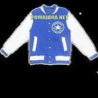 Детская спортивная кофта Бомбер р. 104-110 для мальчика ткань ФУТЕР ДВУХНИТКА 3637 Синий 104