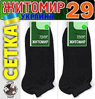 Носки мужские СЕТКА х/б Тонус   г. Житомир  29р (43-44р) чёрные  НМЛ-297