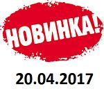 Поступления ОБУВИ за 20 апреля 2017