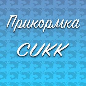 Прикормка CUKK