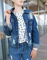 Куртка  Blue Fashion 0208 рванка женские