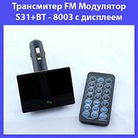 Трансмитер FM Модулятор S31+BT - 8003 с дисплеем!Акция