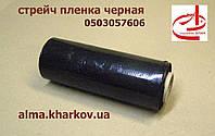Стретч пленка черная, фото 1