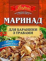 """Приправа маринад для  баранини з травами 30 г  ТМ """"Впрок"""""""