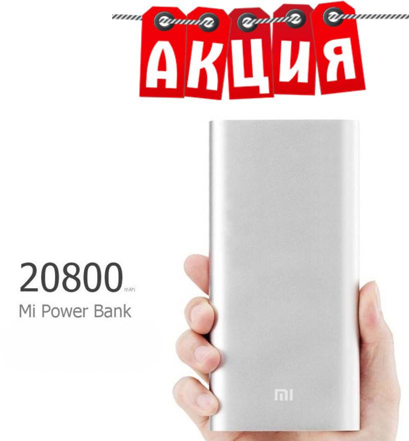 Power Bank 20800mAh . АКЦИЯ